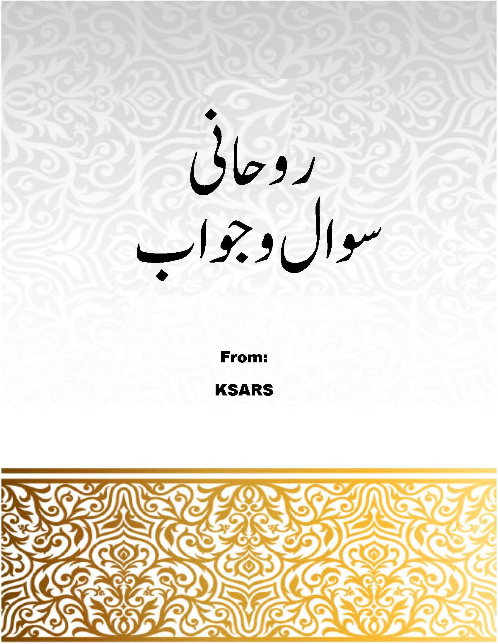 Roohani Sawal o Jawab