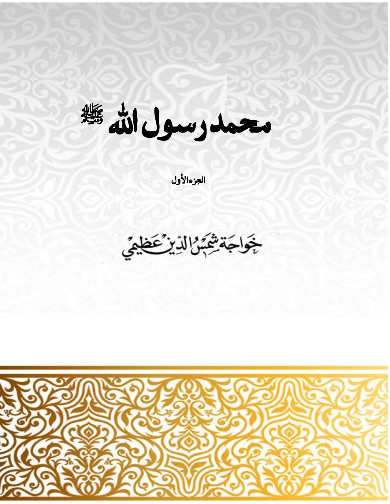 محمد رسول الله الجزء الأول