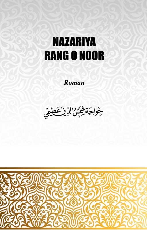 Nazariya Rang o Noor