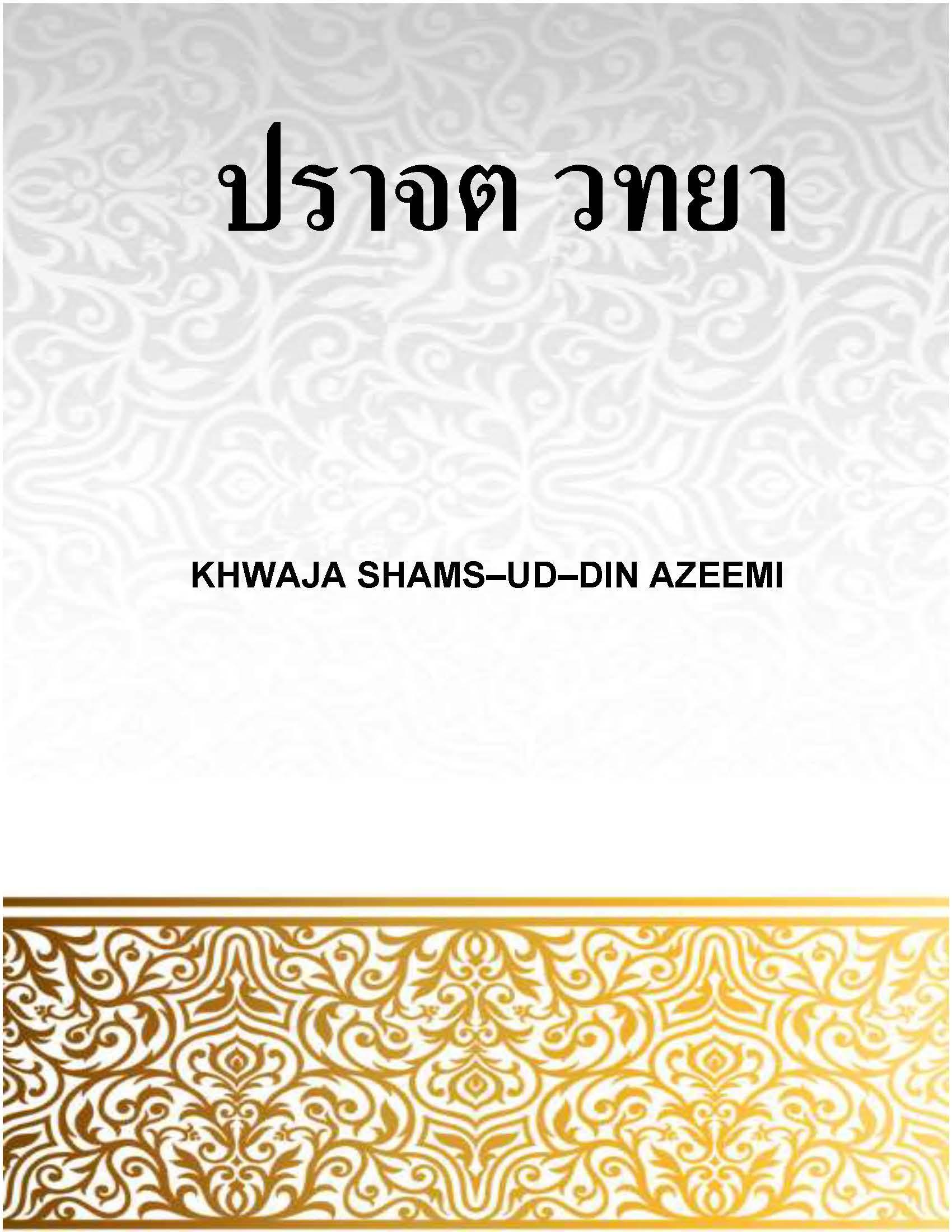 Parapsychology (Thai)