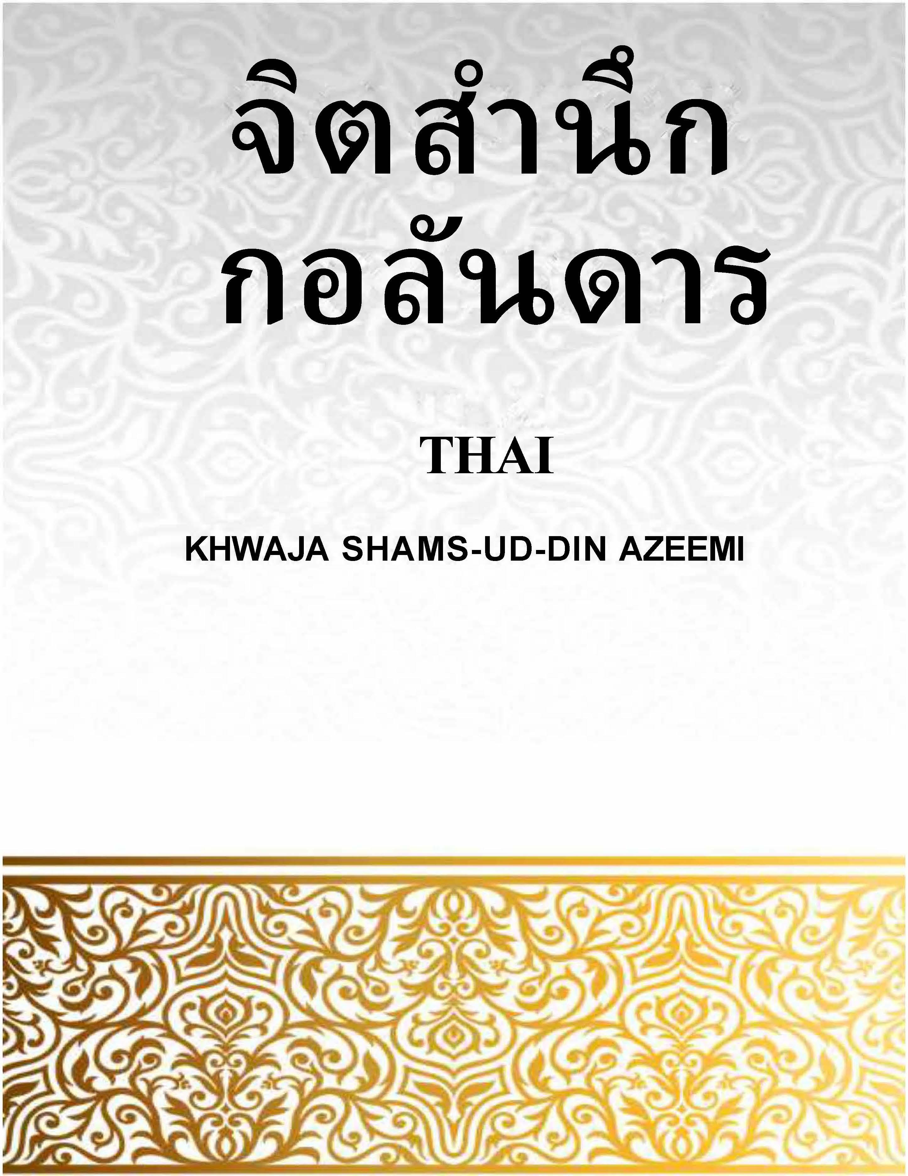 Qalandar Concious (THAI)