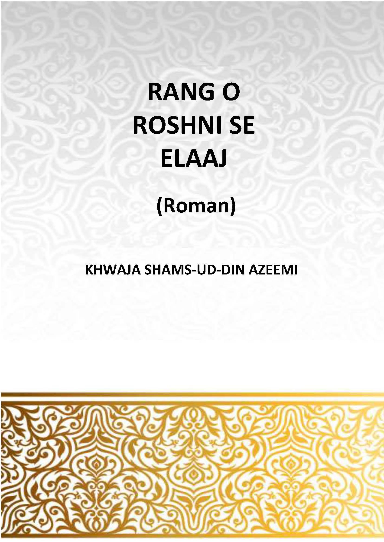Rang O Roshani  Se Ellaj