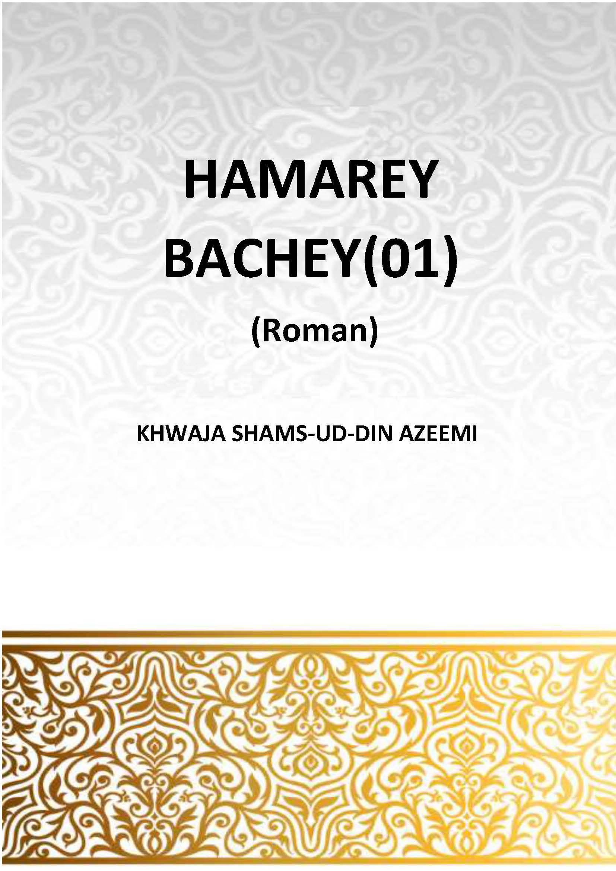HAMAREY BACHCHEY Serial-1 (Roman)