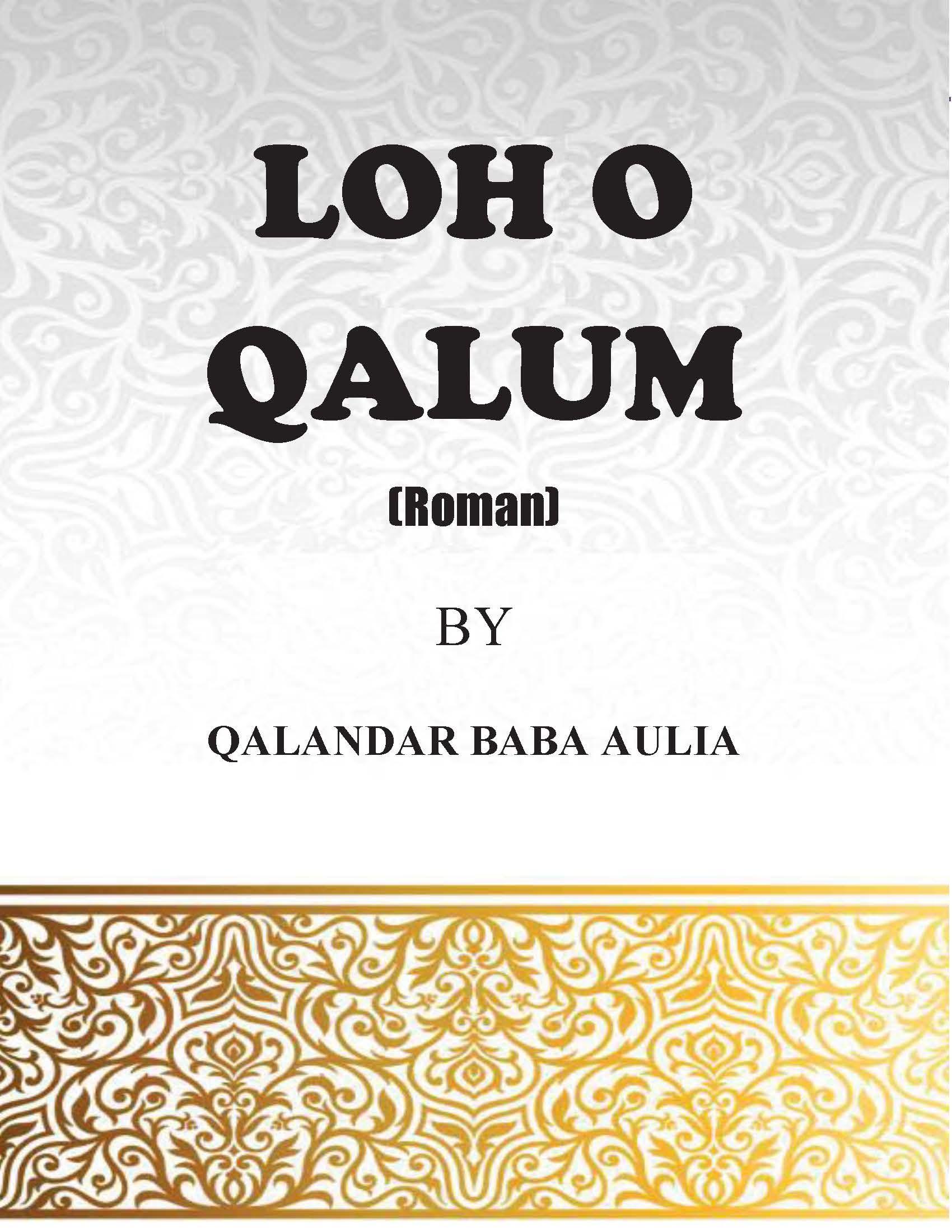 Loh o Qalam (Roman)