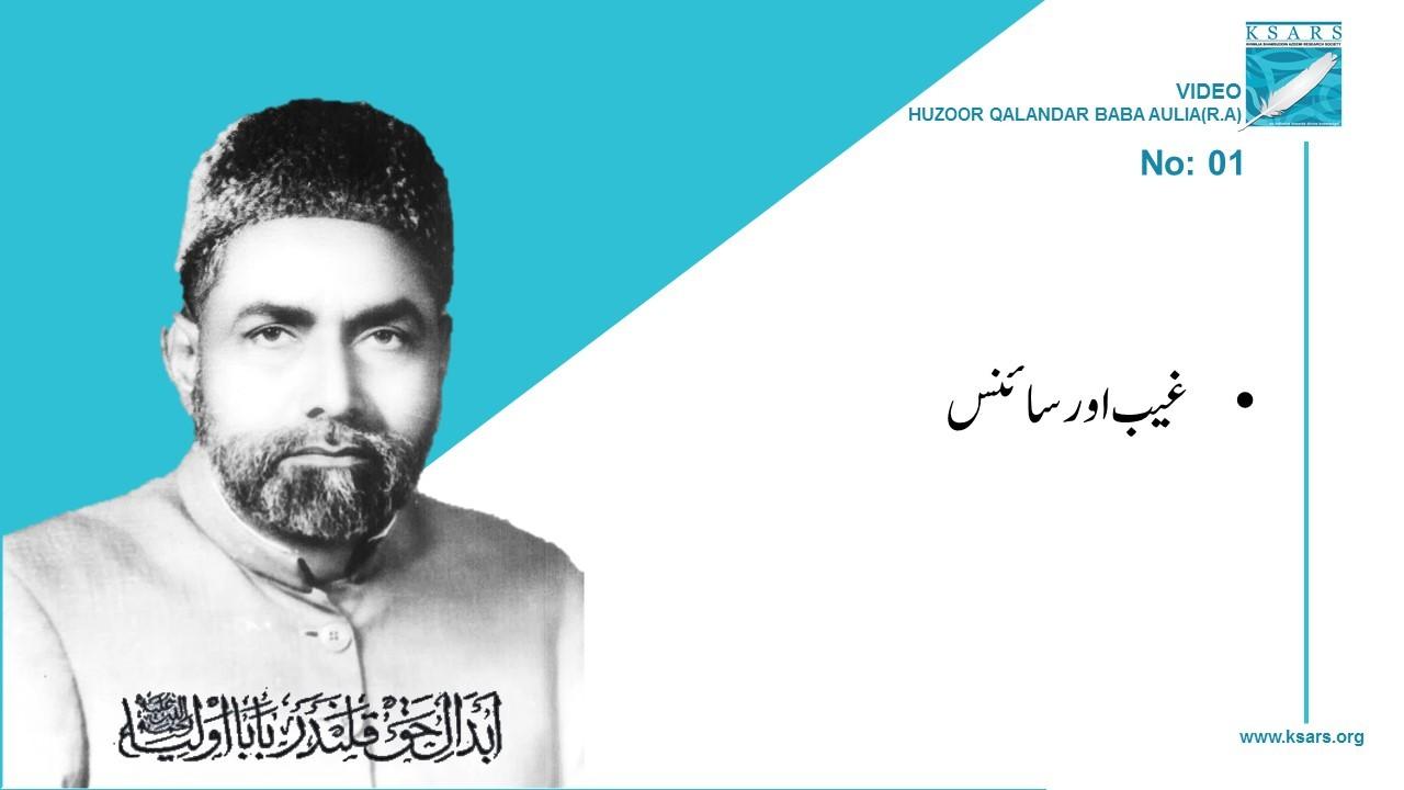 Huzoor Qalandar Baba Aulia R.A