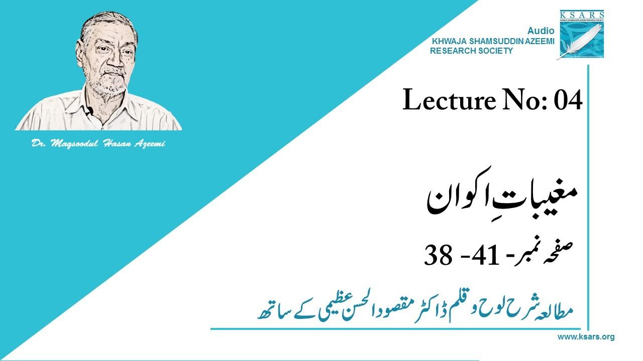 Lecture-4 Mugheebat Akwan