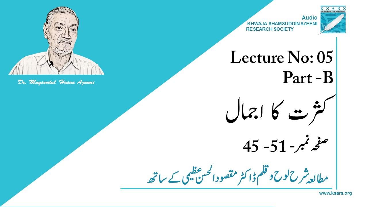 Lecture-5.2 Kasrat Ka Ajmal