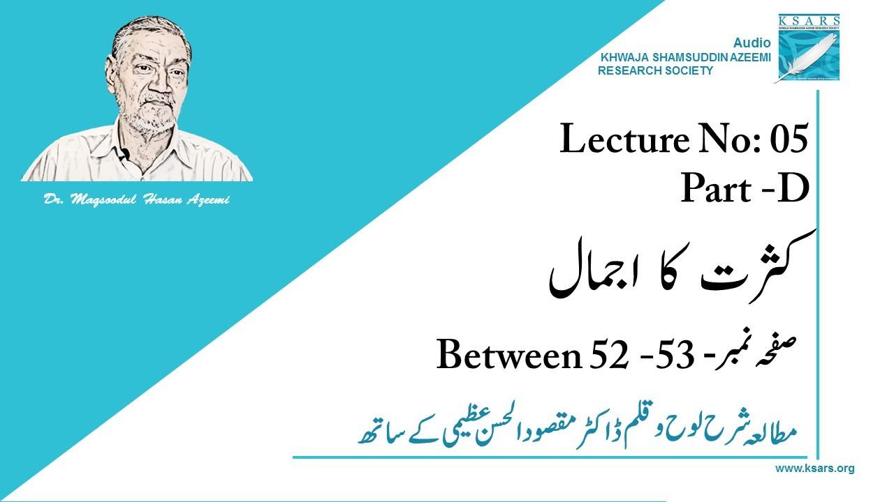Lecture-5.3 Kasrat Ka Ajmal