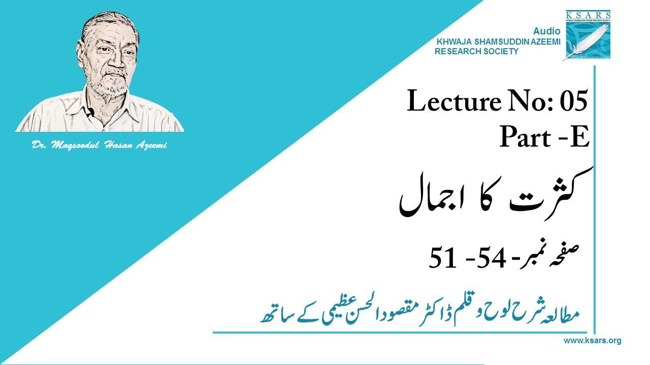 Lecture-5.4 Kasrat Ka Ajmal