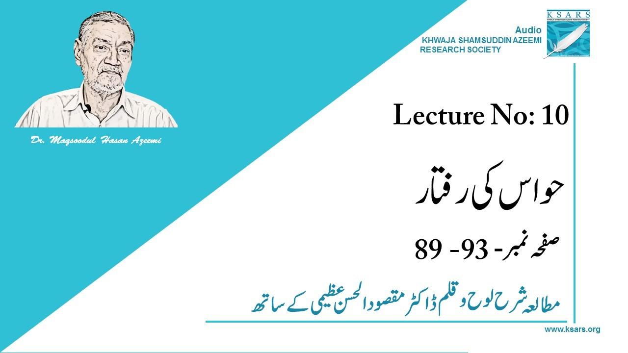 Lecture 10.1 Hawas Ki Raftar