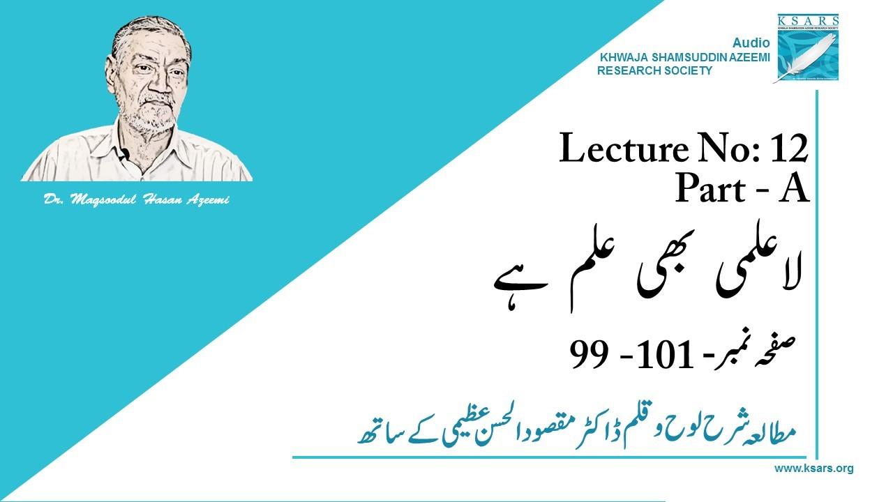 Lecture-12.1La Ilmi Bhi Ilm Hai