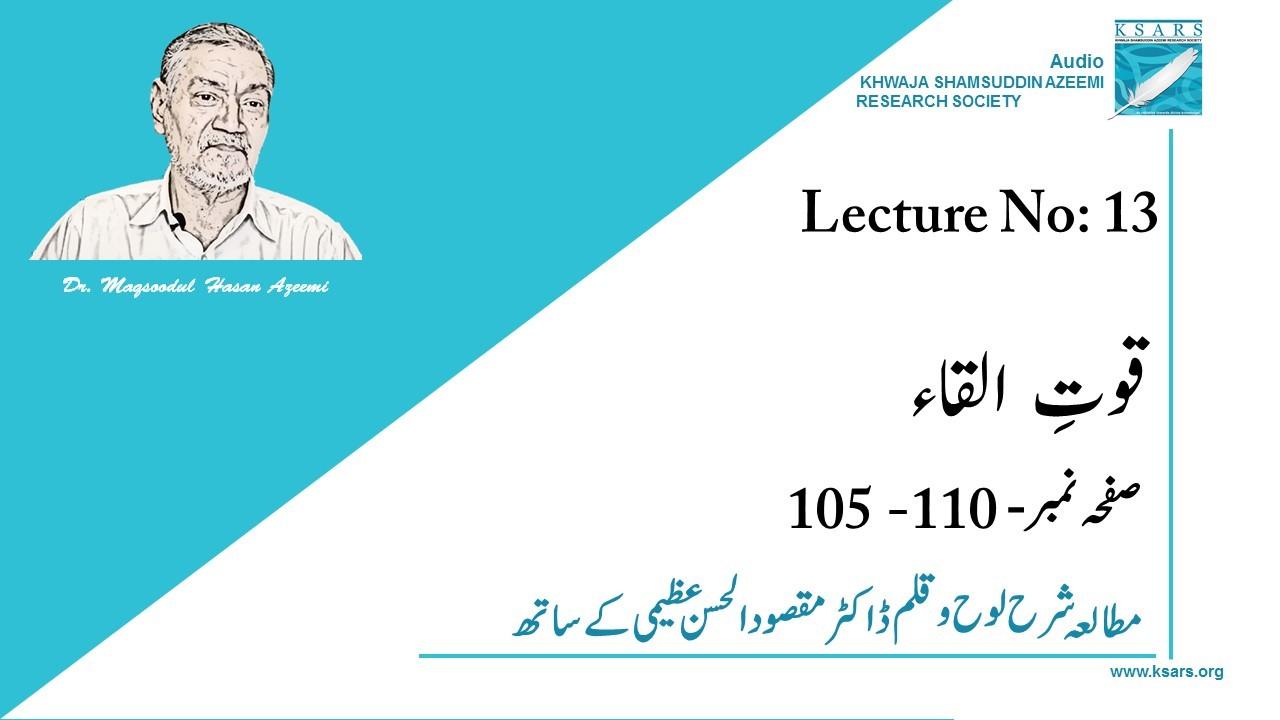 Lecture-13 Qowat e Alqaa