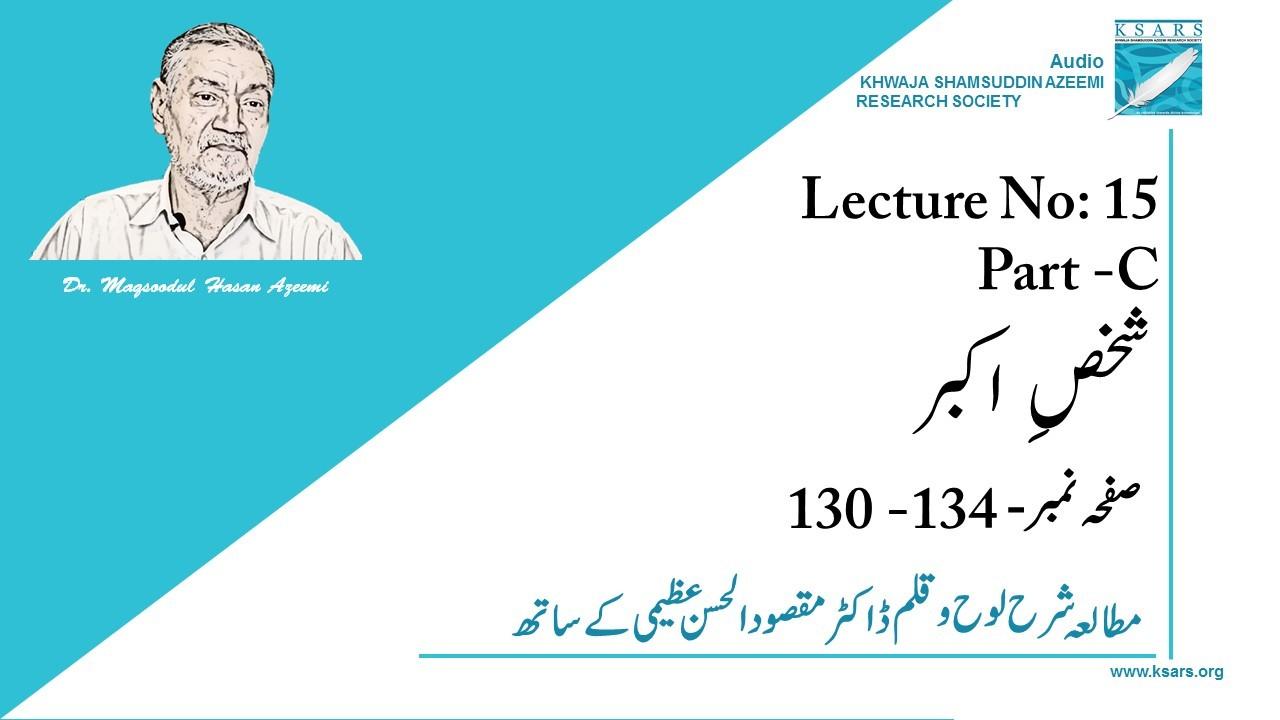 Lecture-15.3 Shaks e Akbar