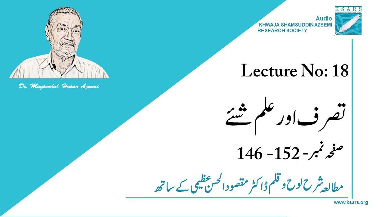 Lecture-18 Tasaruf Aur Ilme Shey