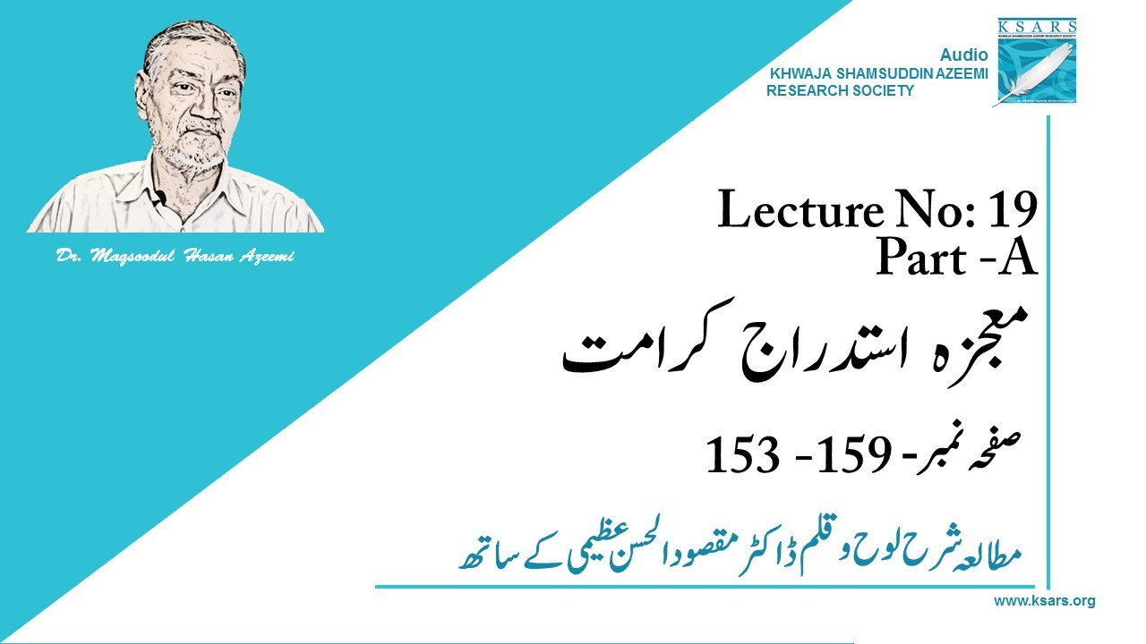 Lecture-19.1 Mojza Karamat Istadraj