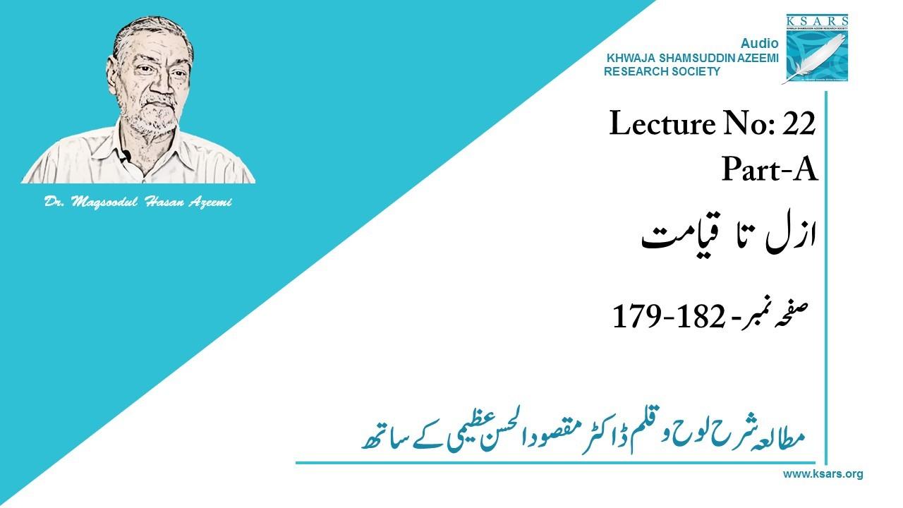 Lecture-22.1 Azal ta Qayamat
