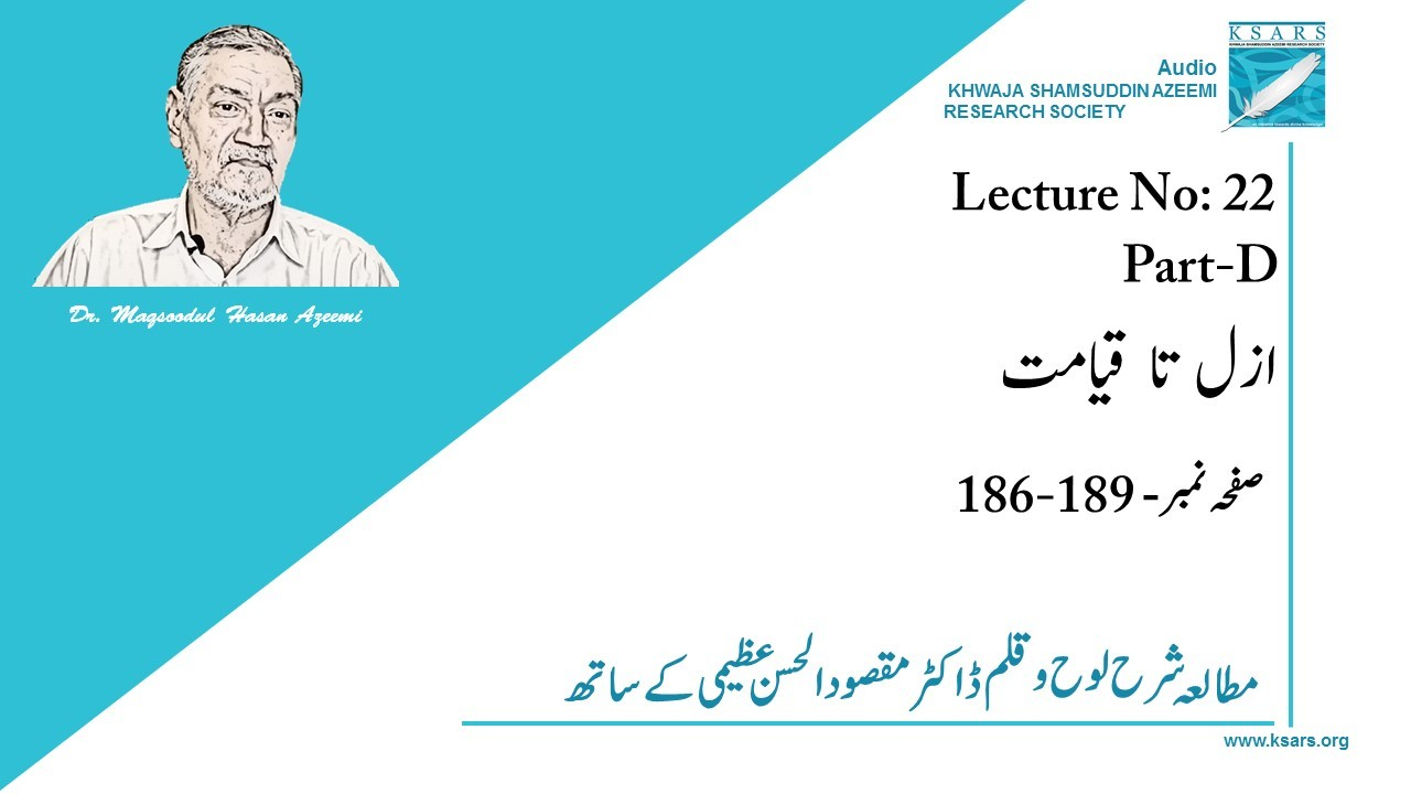 Lecture-22.4 Azal ta Qayamat