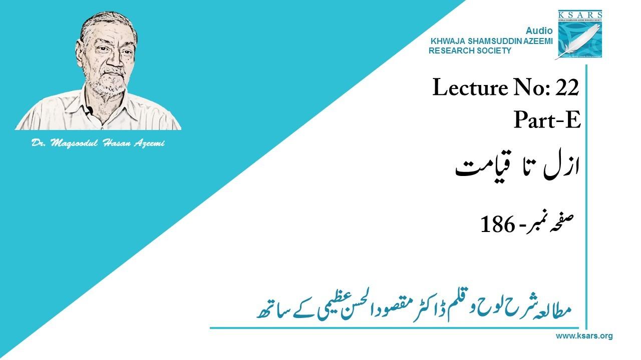 Lecture-22.5 Azal ta Qayamat