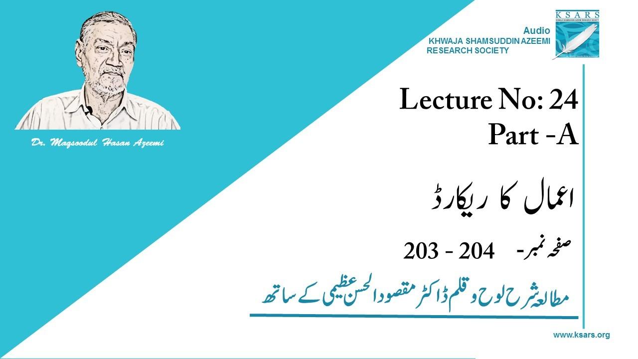 Lecture-24.1 Amal Ka Record