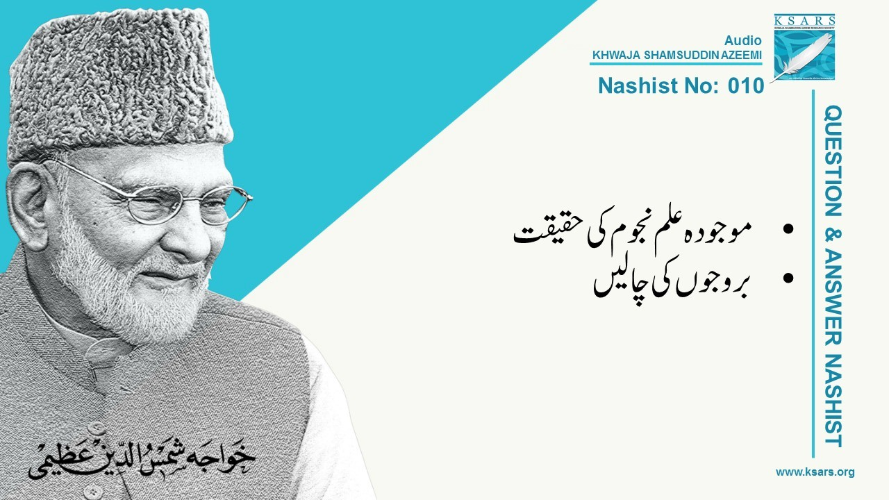 Q&A Ilme Najoom Ki Haqiqat