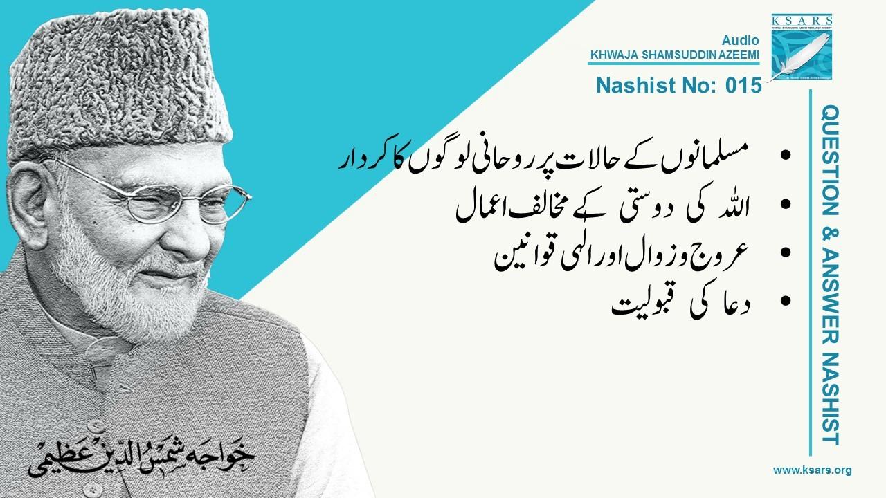 Q&A Roohani Log Aur Musalman