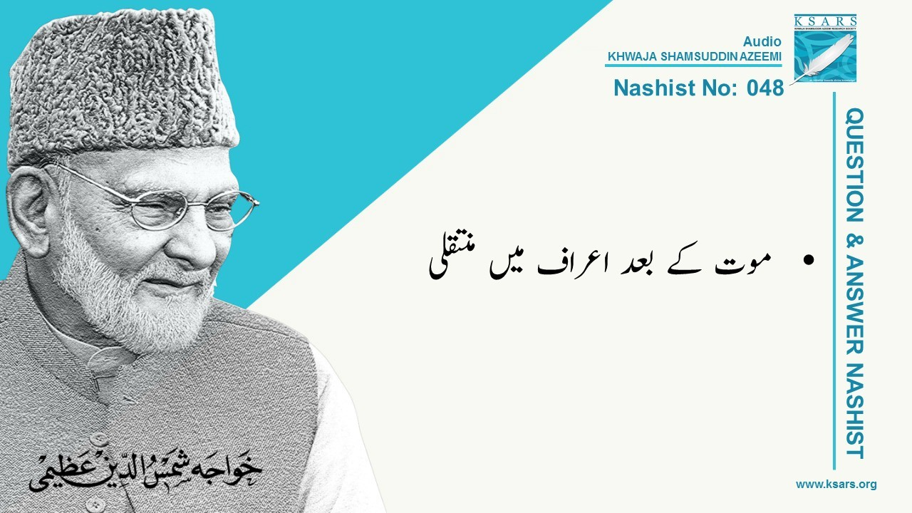 Q&A Aaraaf Mein Muntaqli
