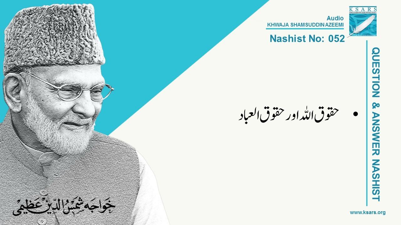 Q&A Huqooq Allah Aur Huqooqul Ibad