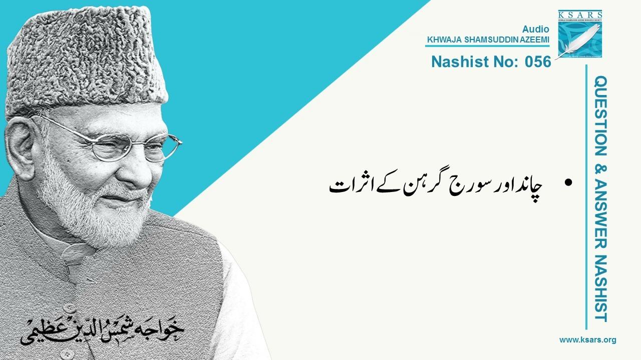 Q&A Chand Sooraj Girhan Ke Asrat