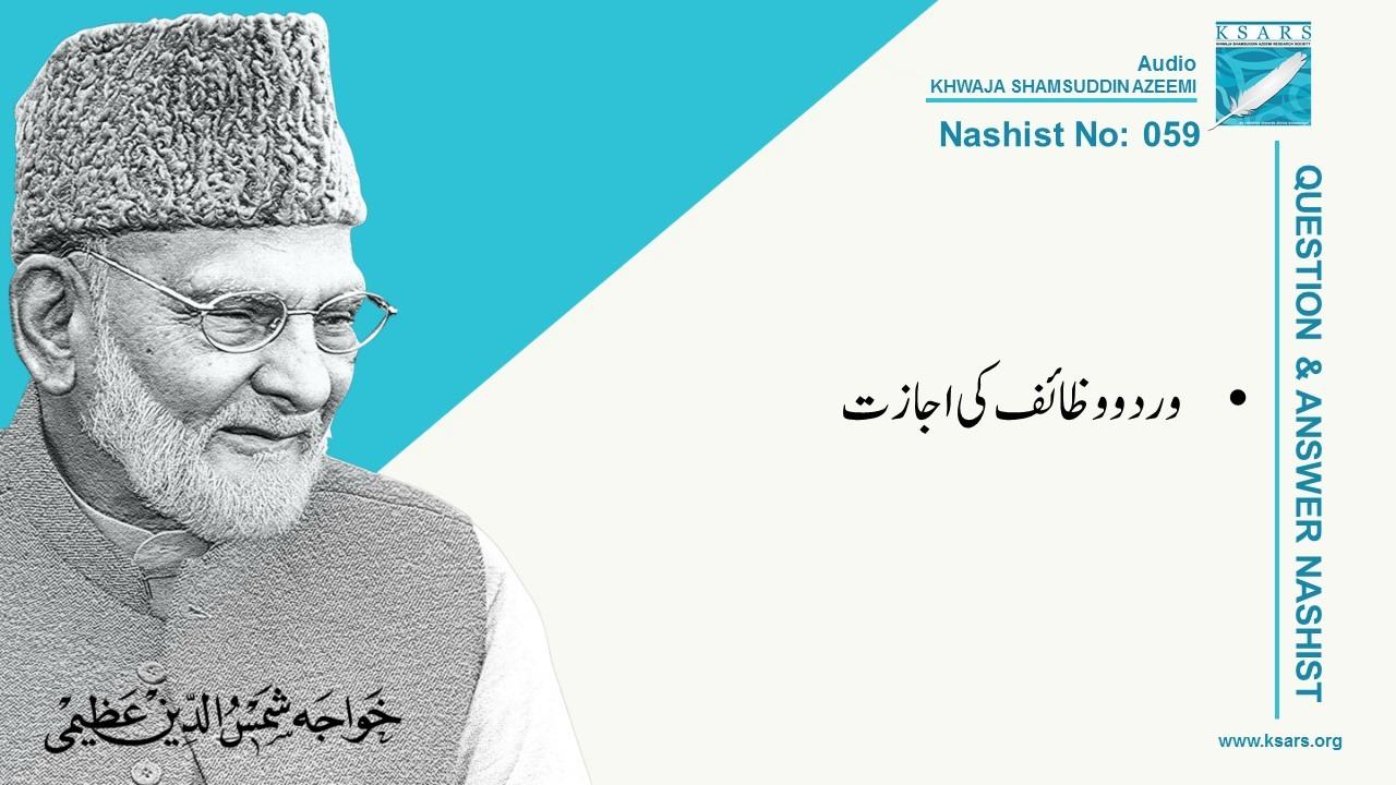 Q&A Wazaif aur Wird Ki Ijazat