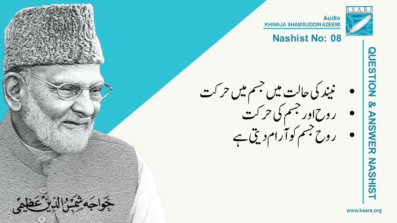 Q&A Rooh Aur Jism Ki Herkat
