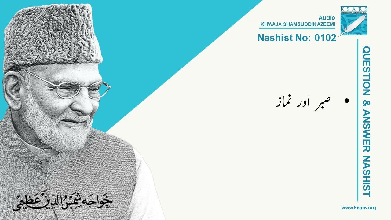 Q&A Sabr aur Namaz