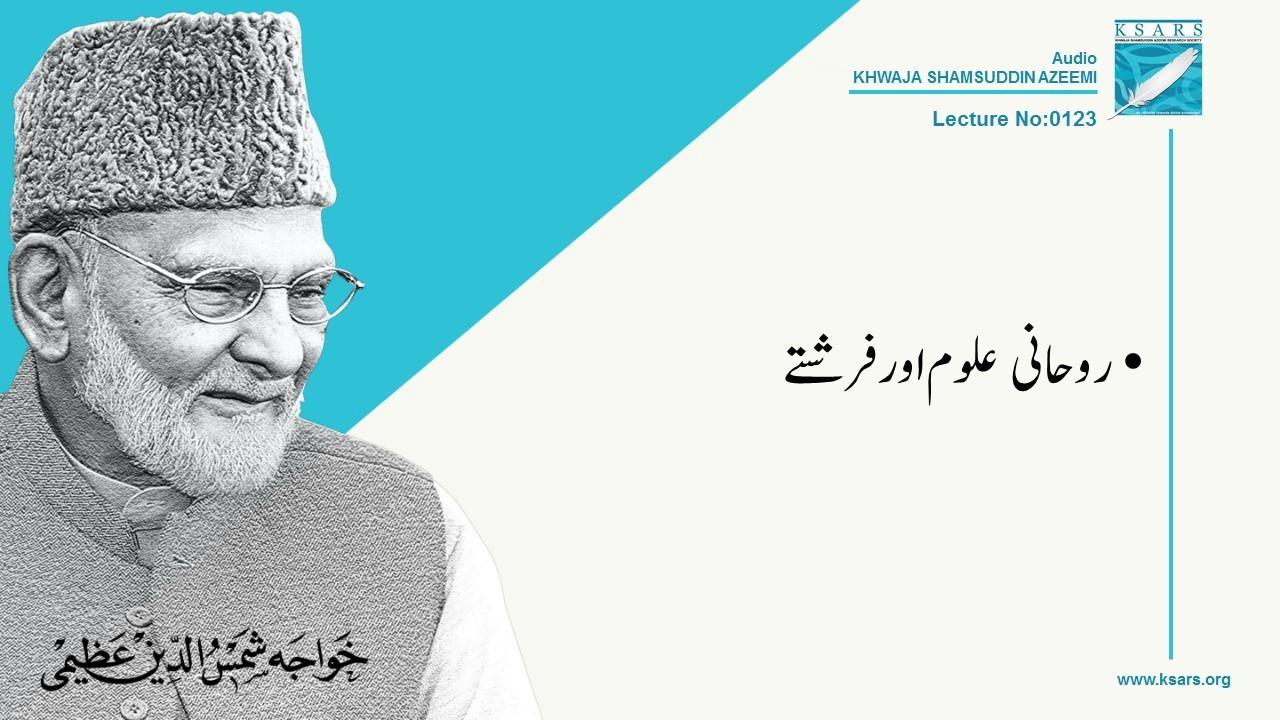 Roohani Uloom Aur Farishtey