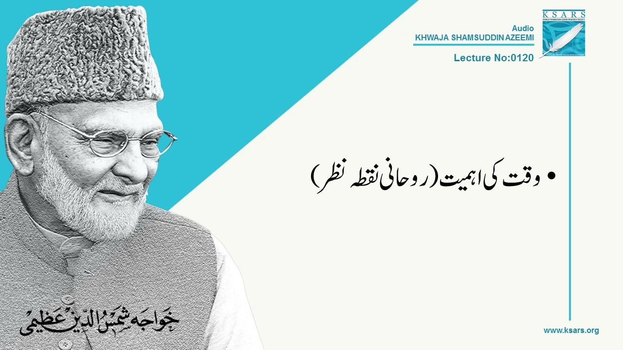 Waqt Ki ehmiyat