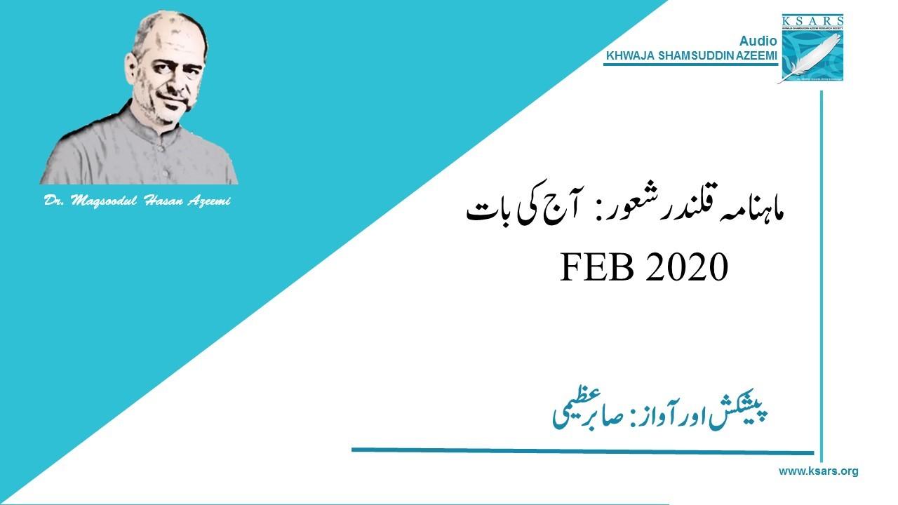 Aaj Ki Baat - Feb 2020
