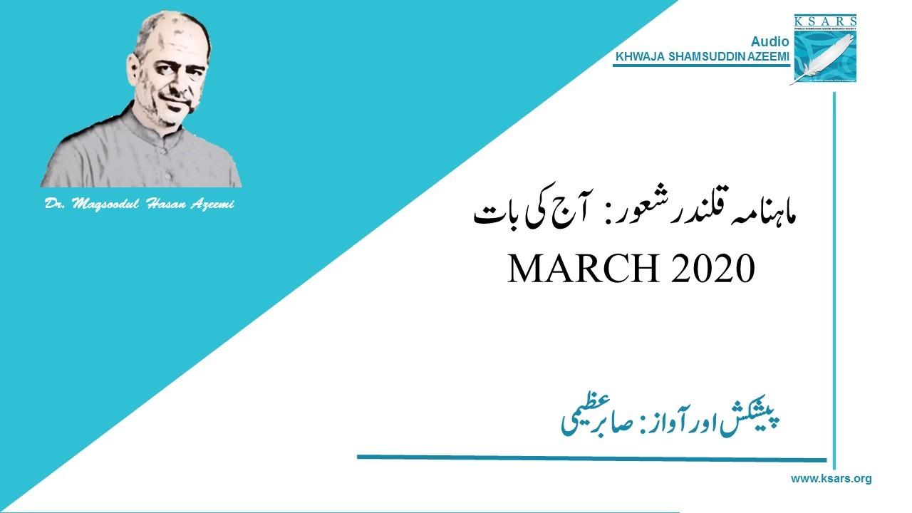 Aaj Ki Baat - March 2020