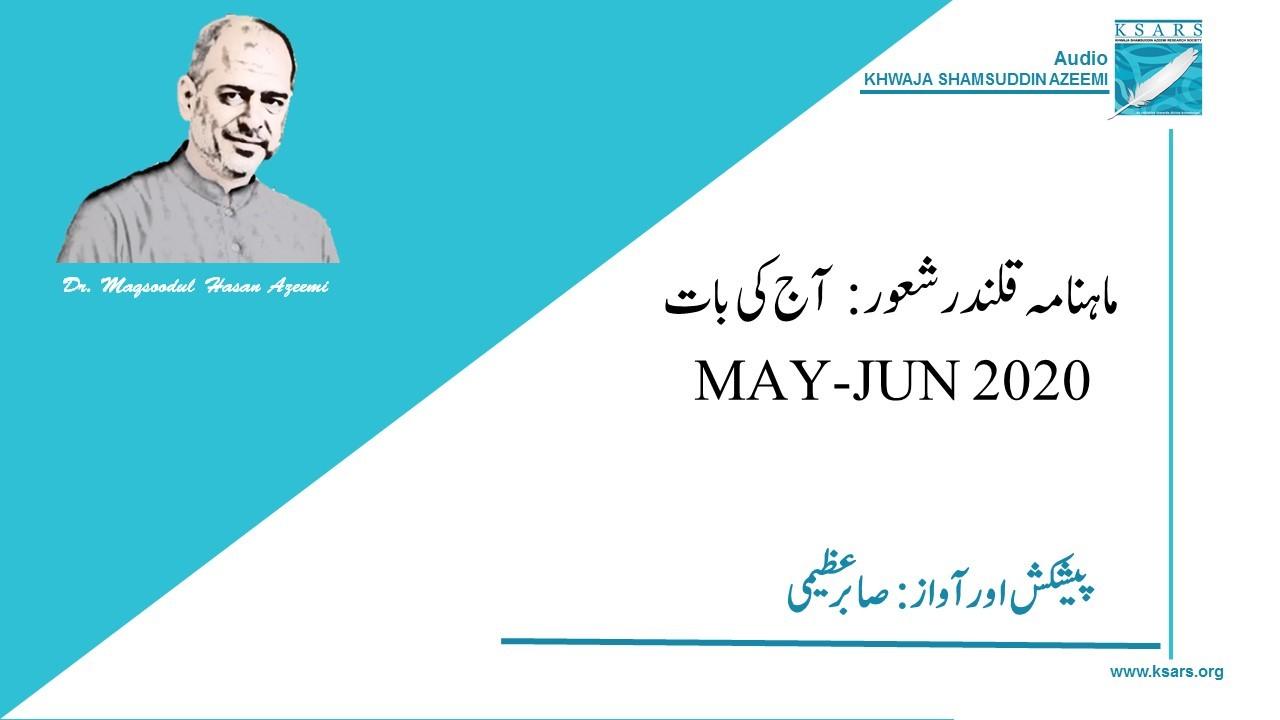 Aaj Ki Baat - May-June 2020