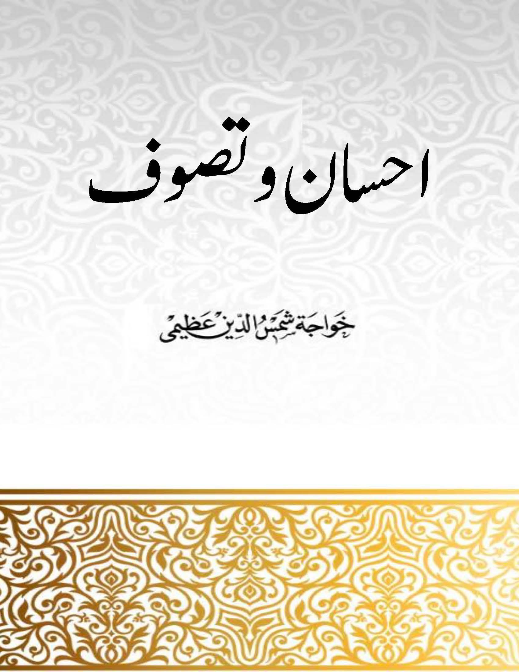 Ahsan o Tasawuf