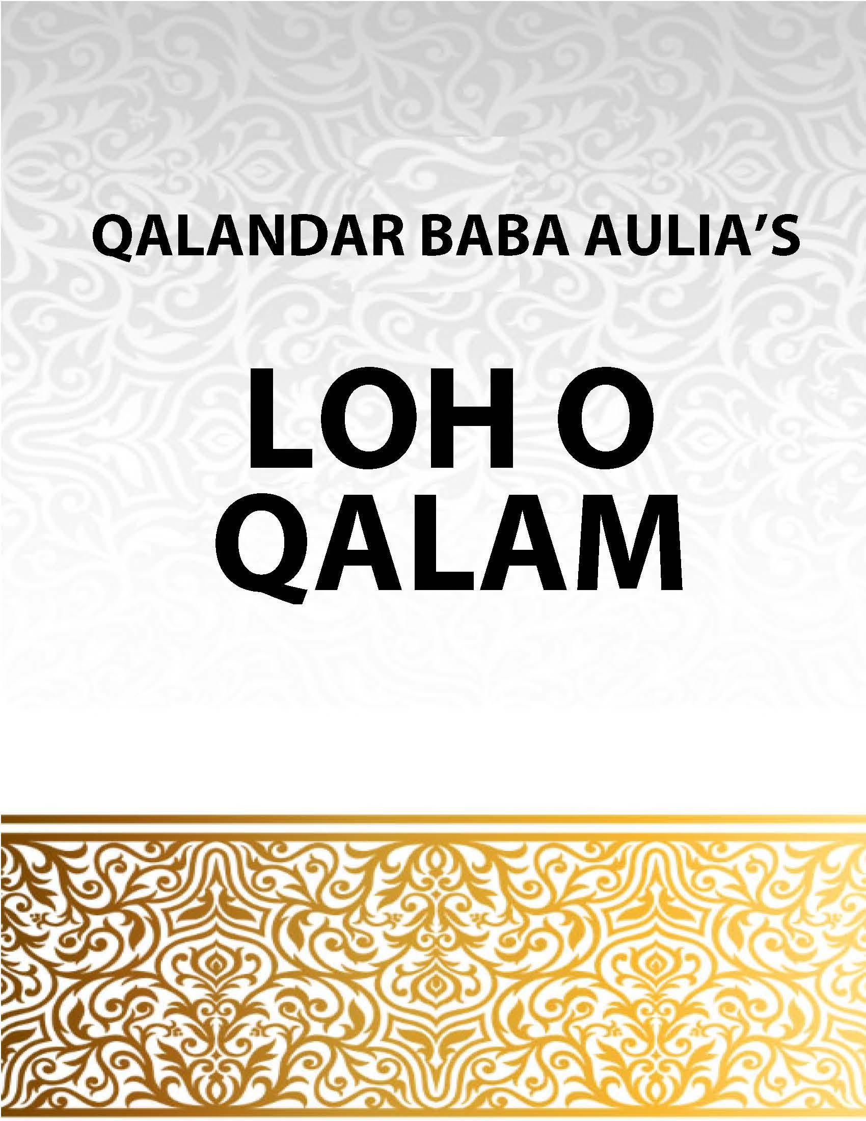 Loh O Qalam