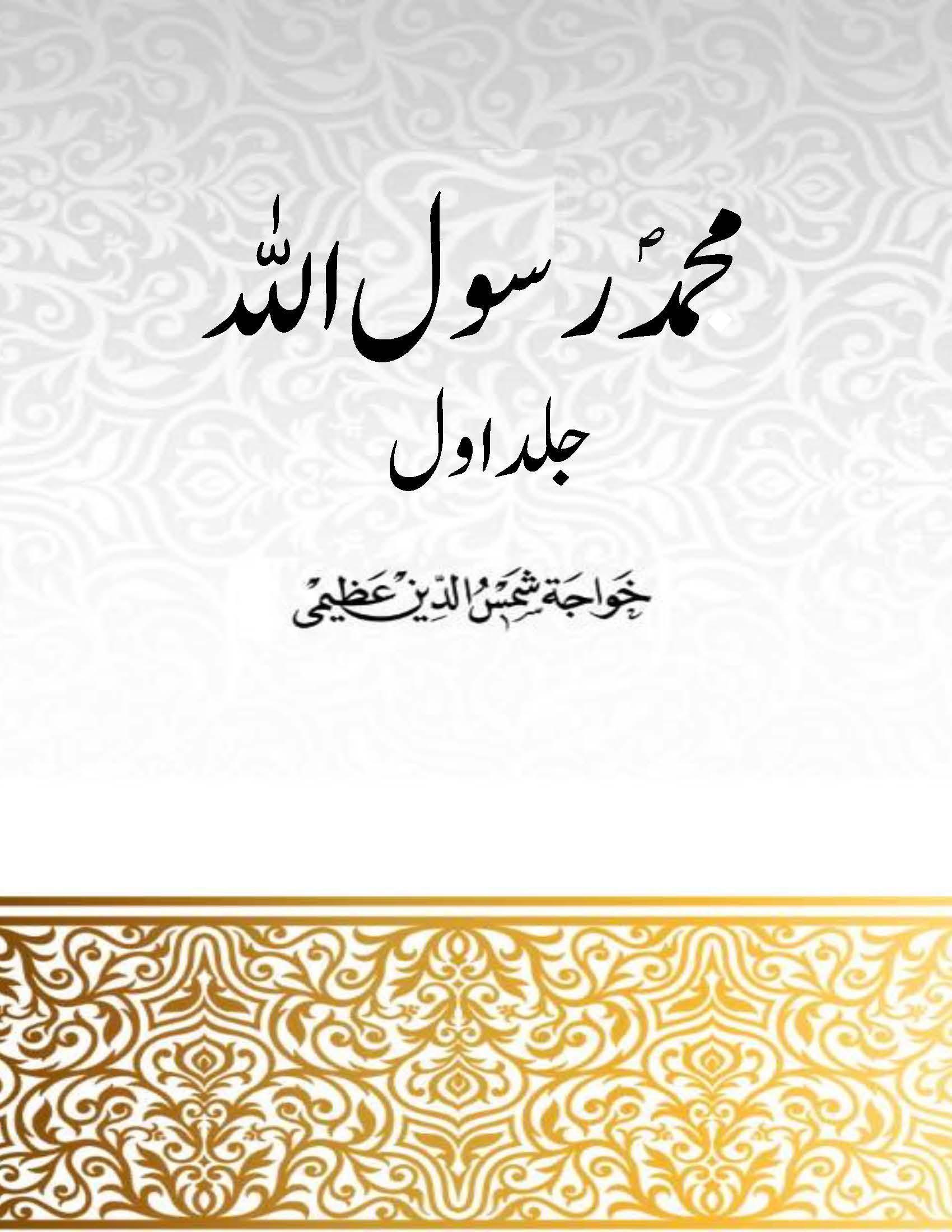 Mohammad Rasool Allah (1)