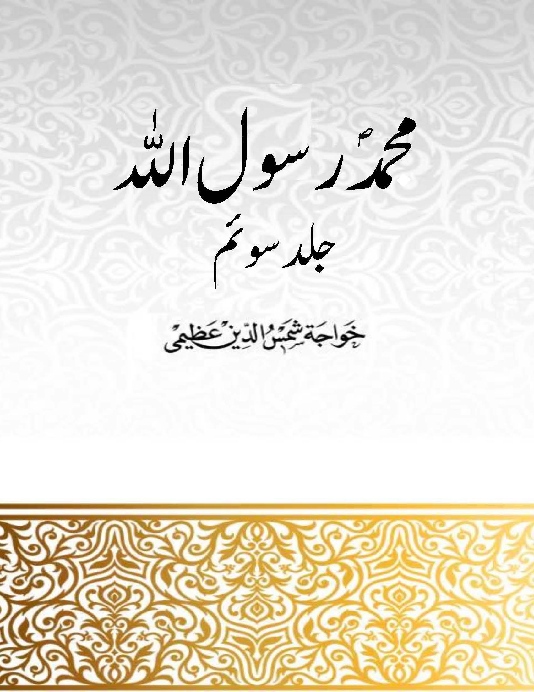 Mohammad Rasool Allah (3)