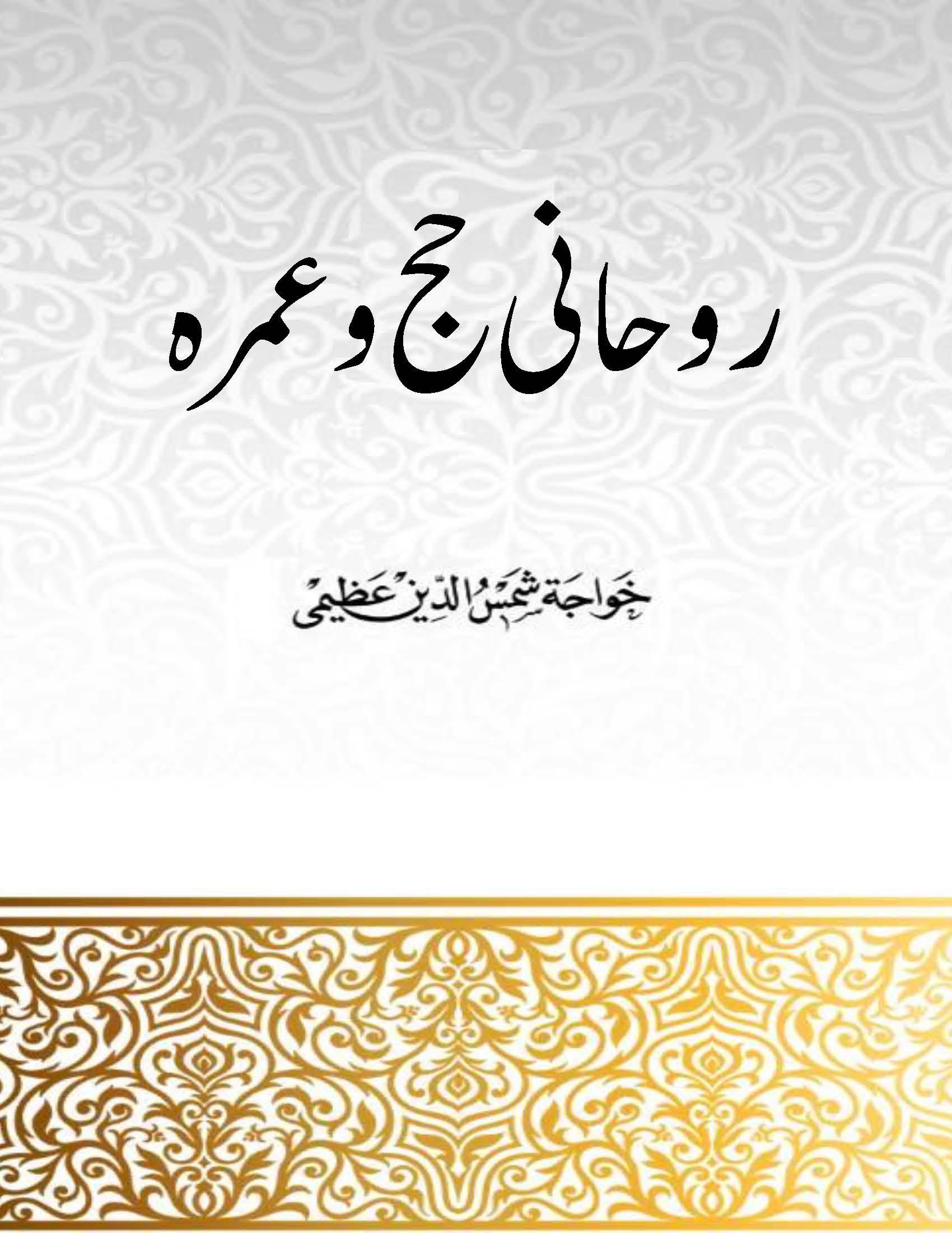 Roohani Haj O Umrah