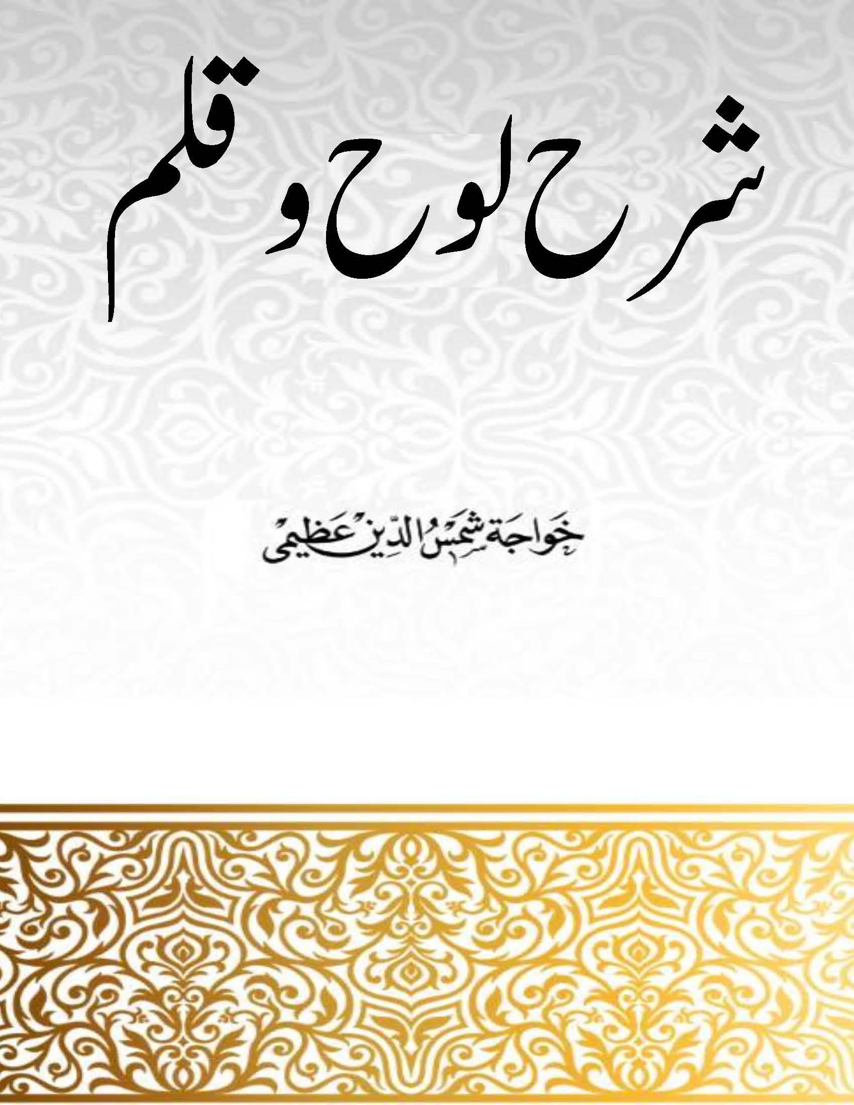 Sharah Loh O Qalam