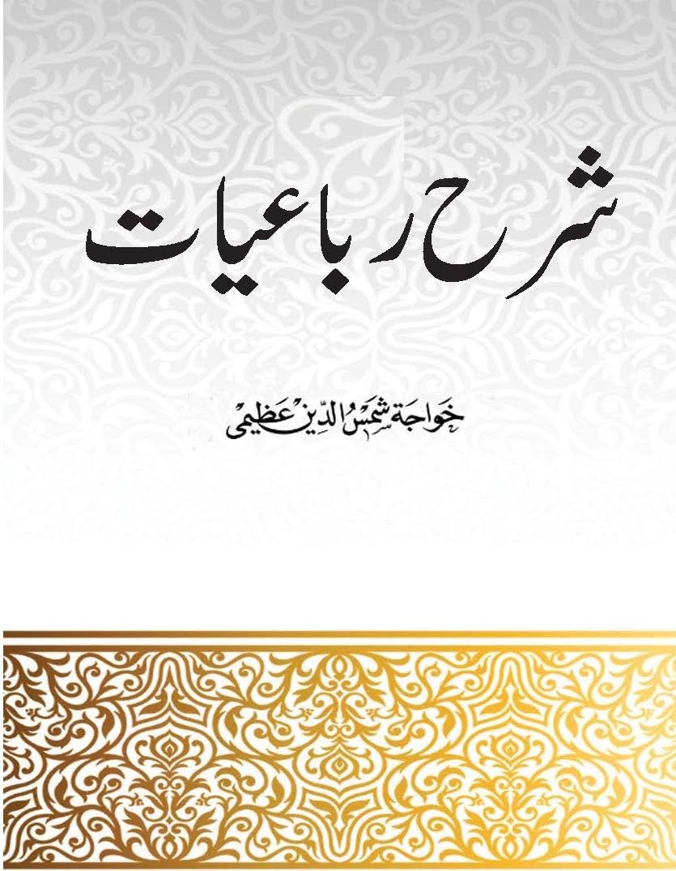 Sharah Rubaiyat