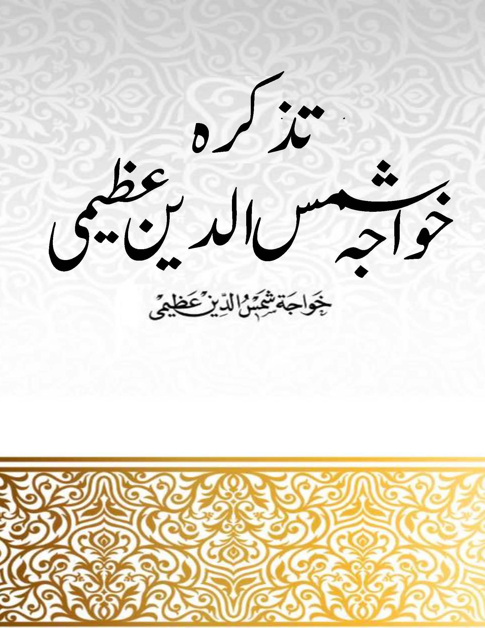 Tazkira Khwaja Shamsuddin Azeemi