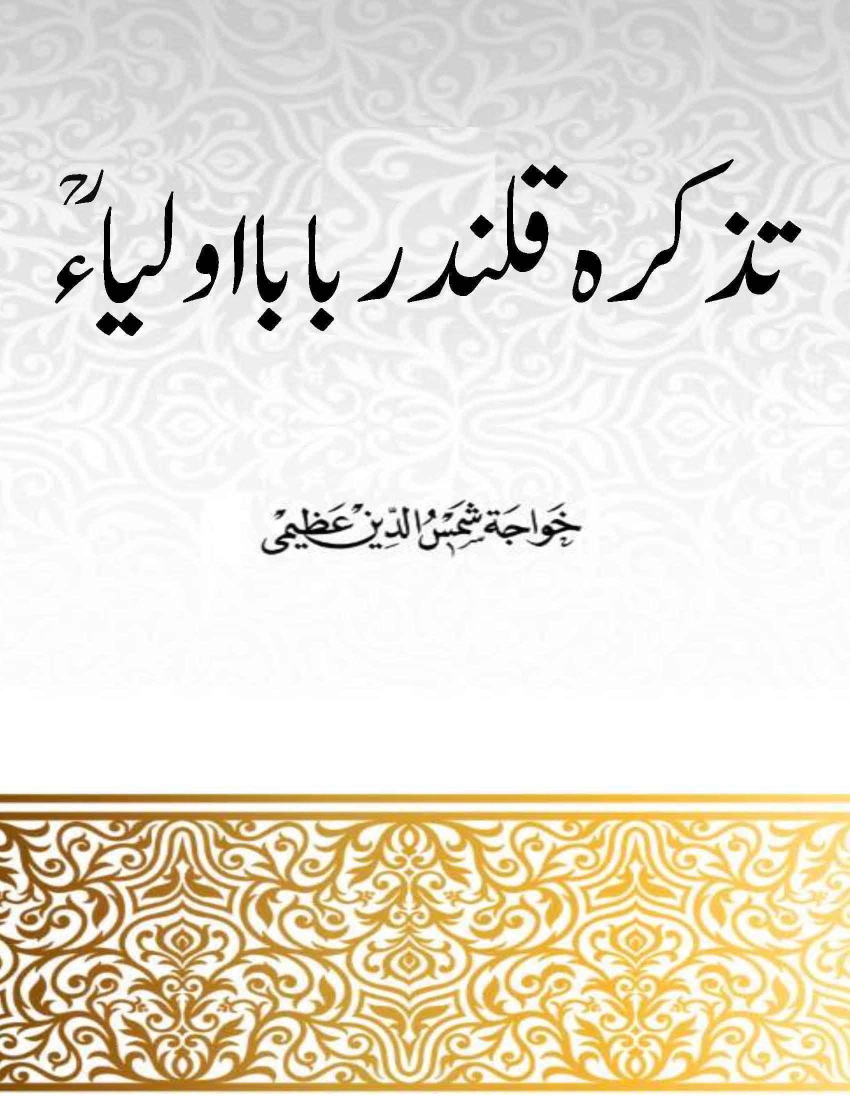 Tazkira Qalandar Baba Aulia