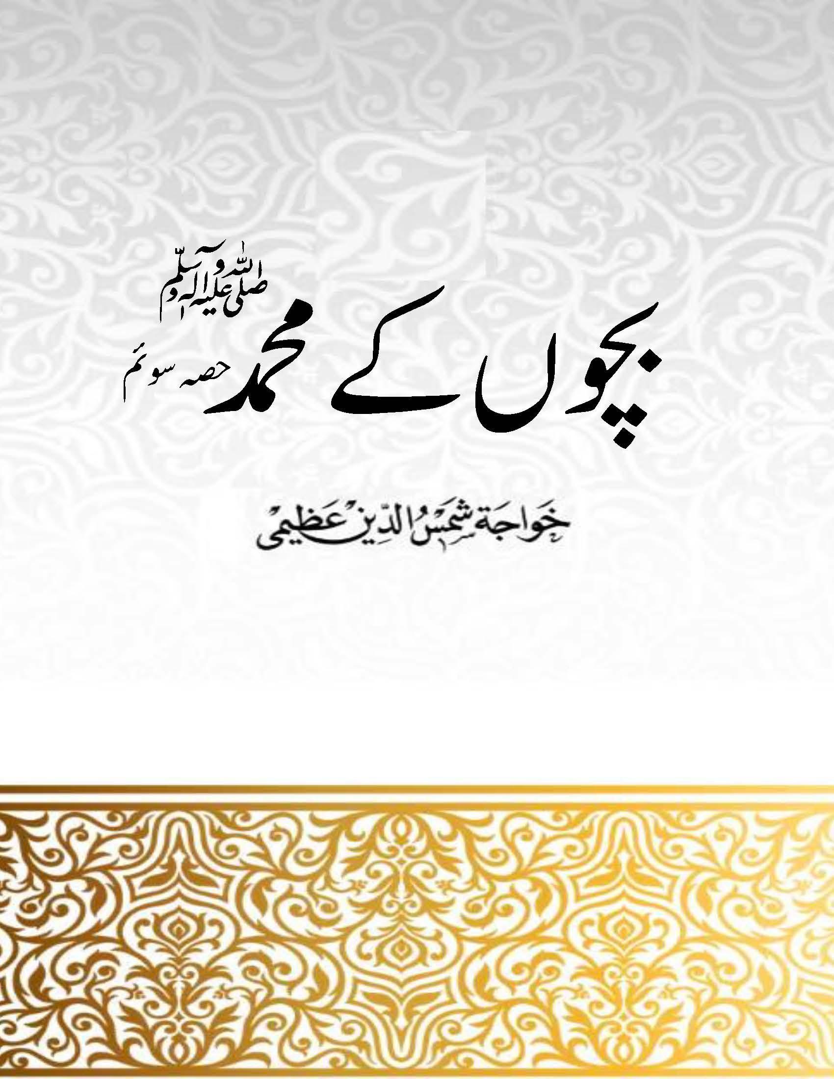 Bachon Ke Mohaamad (3)