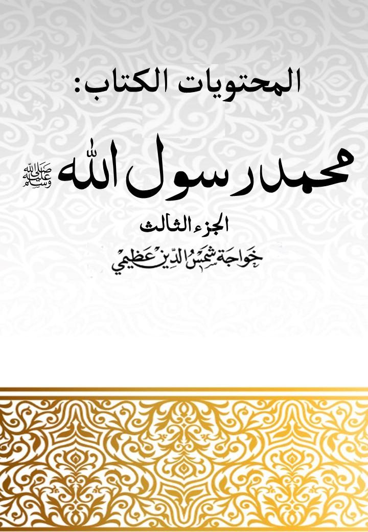 محمد رسول الله الجزء الثالث