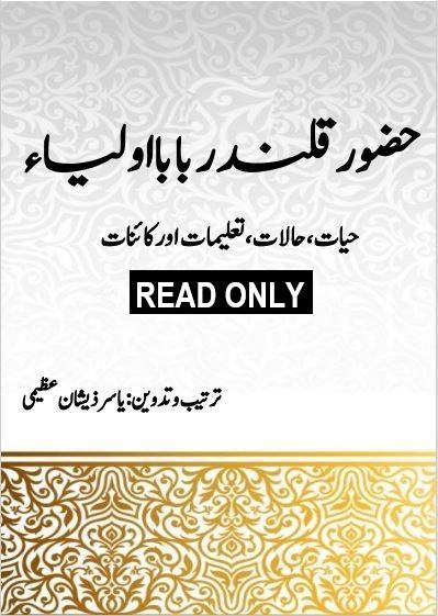 Huzoor Qalander Baba Aulia R.A (Hayat, Halat, Taleemat..)