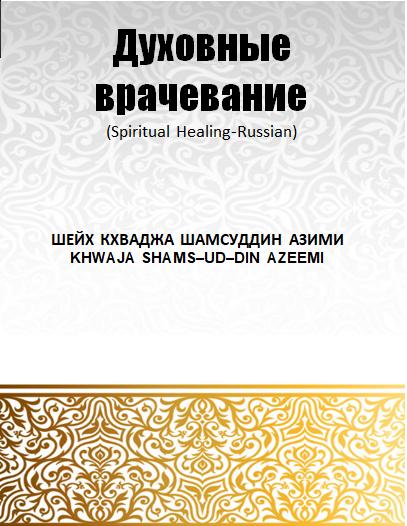 Духовные врачевание - Spiritual Healing (Russian)