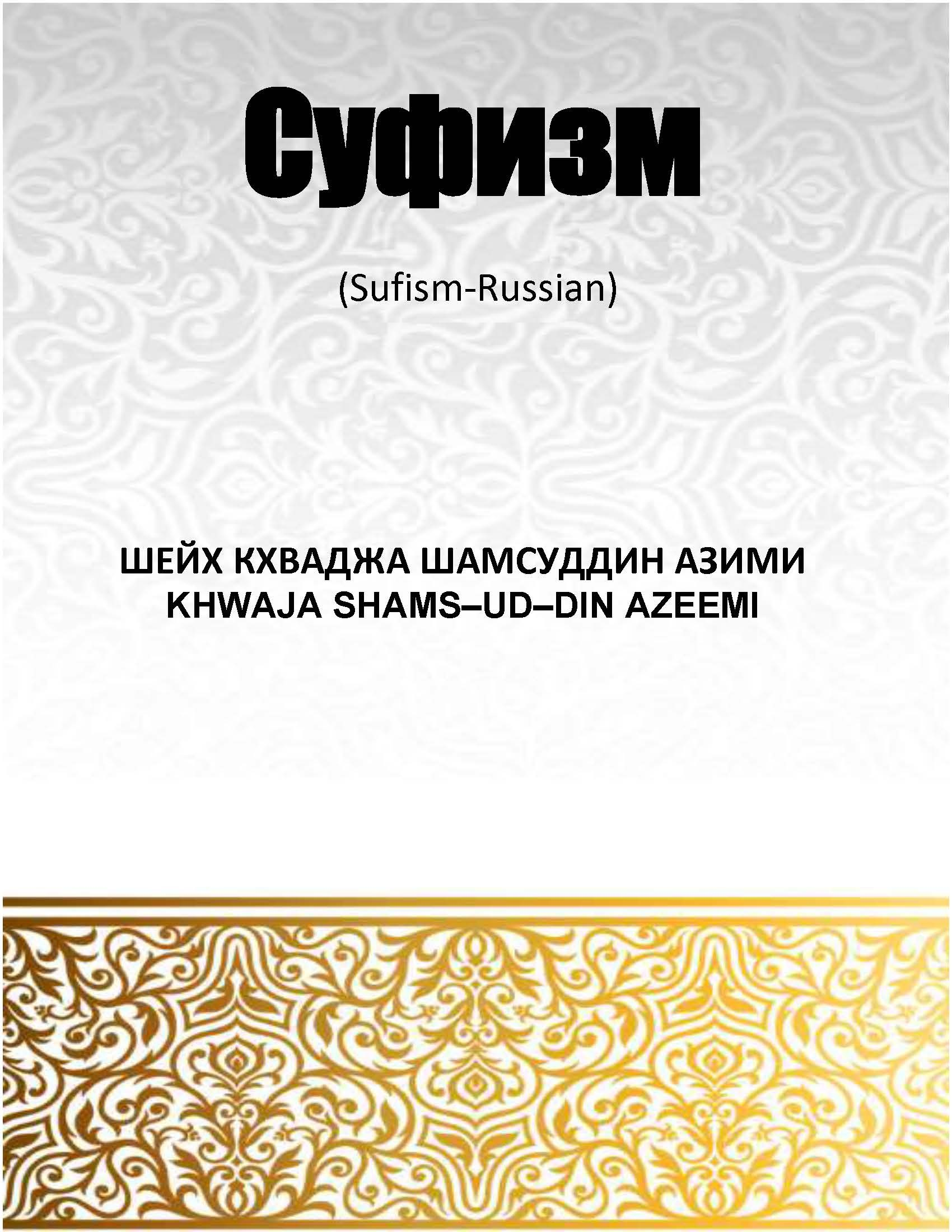 Суфизм - Sufism (Russian)